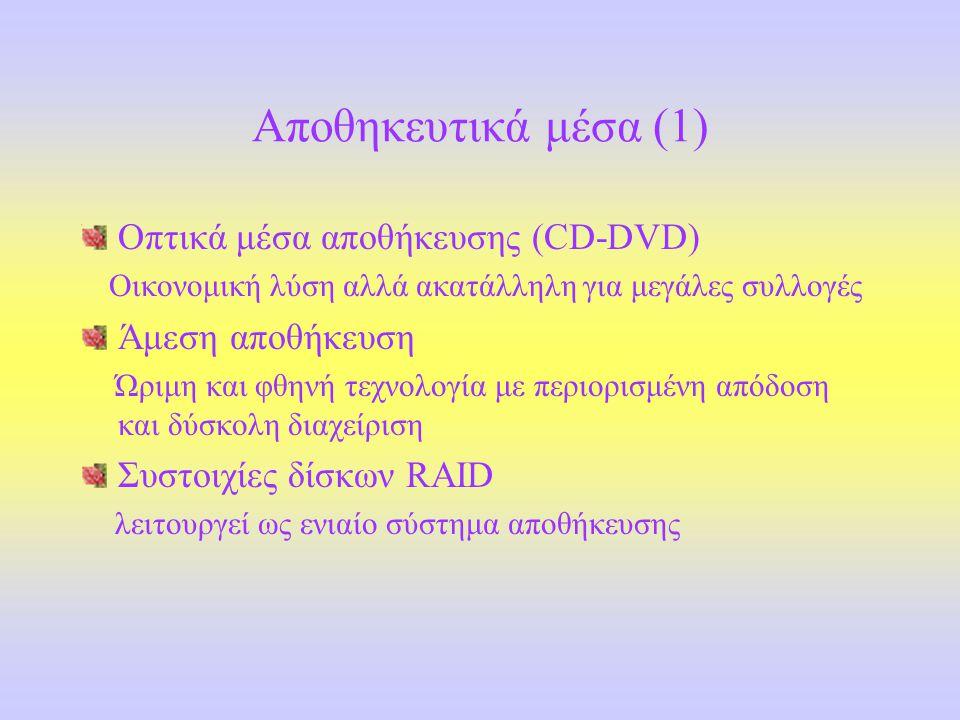 Αποθηκευτικά μέσα (1) Οπτικά μέσα αποθήκευσης (CD-DVD)