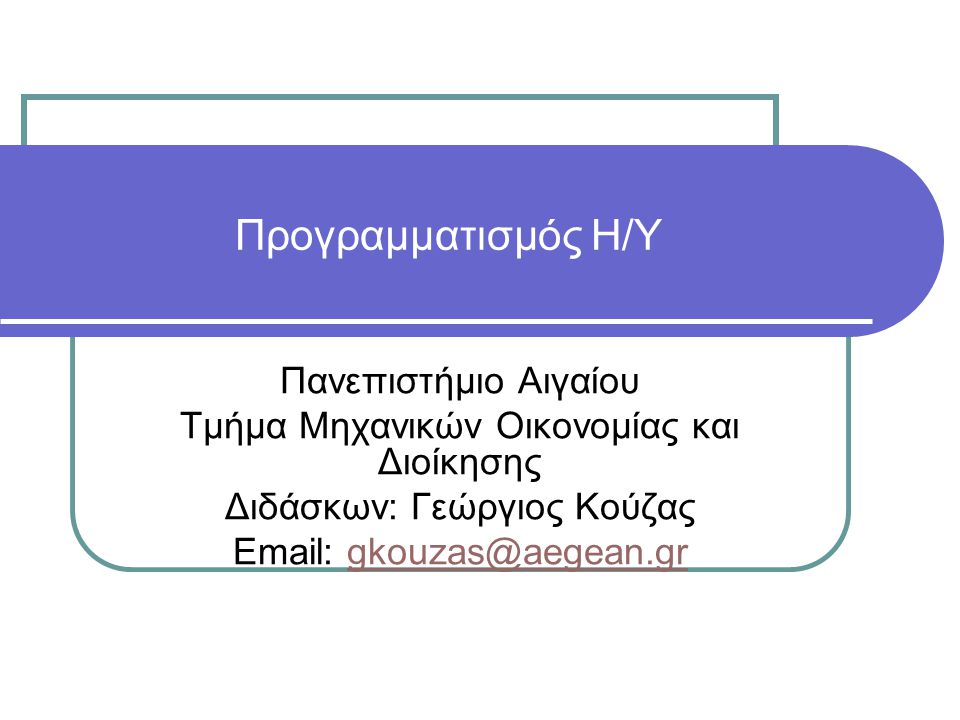 Προγραμματισμός Η/Υ Πανεπιστήμιο Αιγαίου