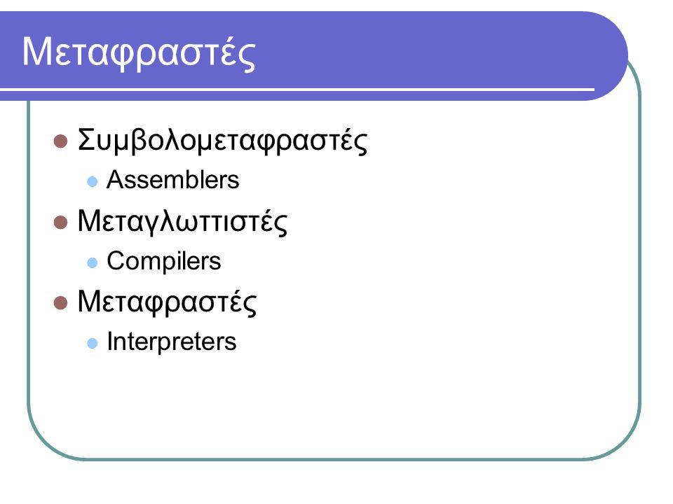 Μεταφραστές Συμβολομεταφραστές Μεταγλωττιστές Μεταφραστές Assemblers