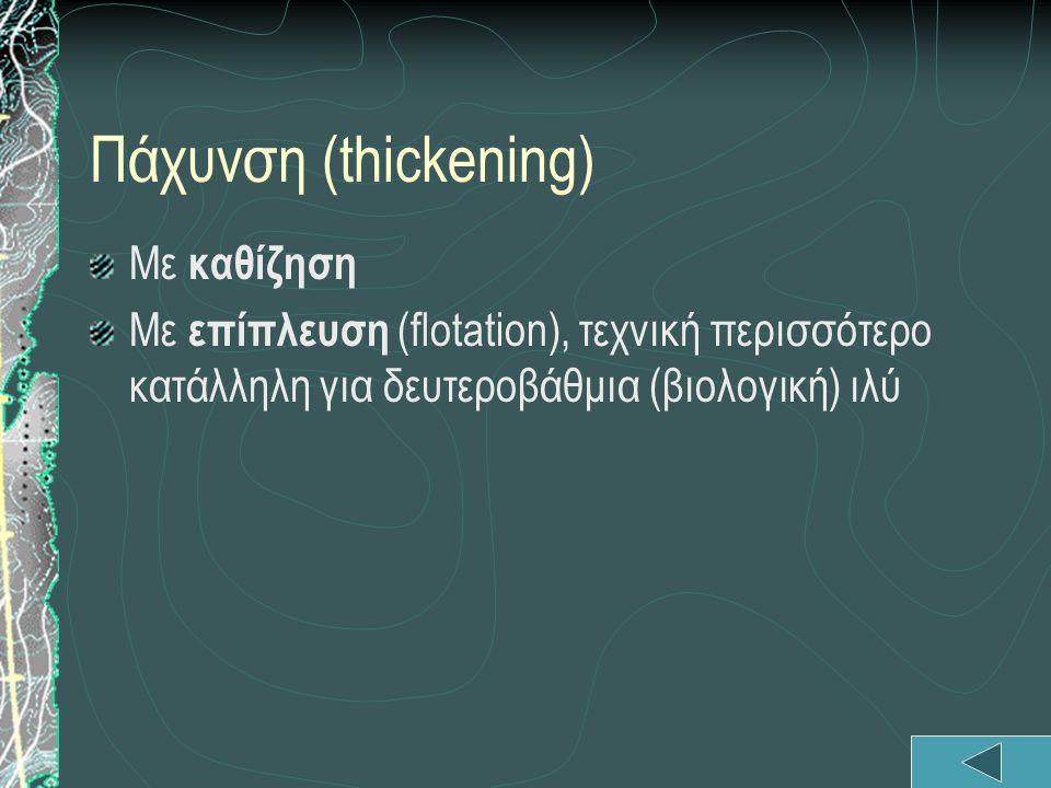 Πάχυνση (thickening) Με καθίζηση