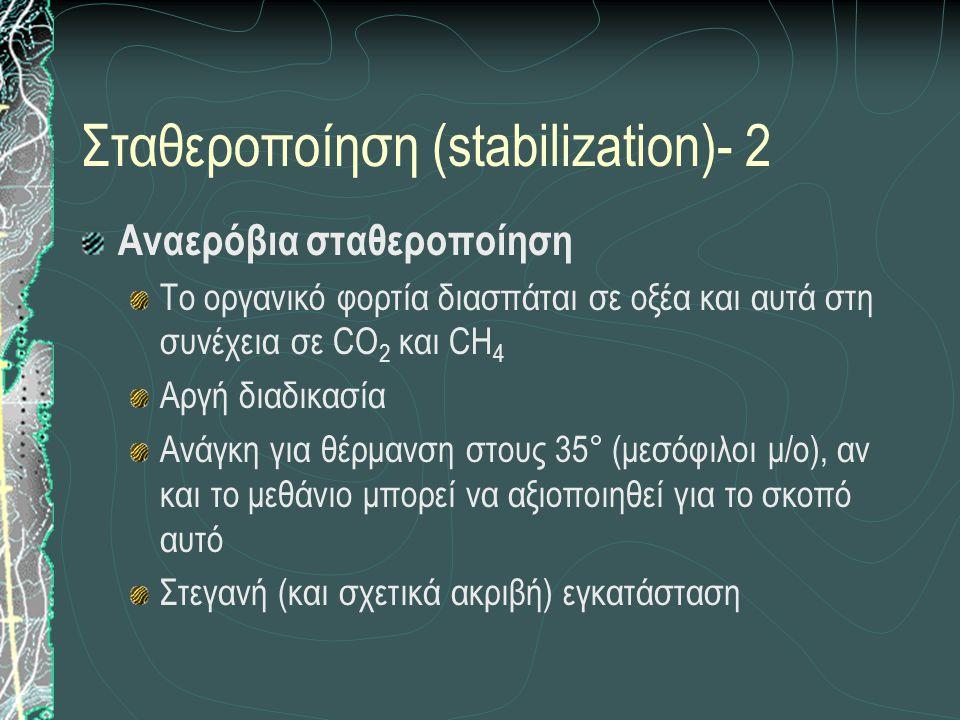 Σταθεροποίηση (stabilization)- 2