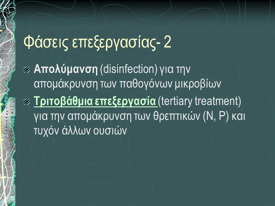 Φάσεις επεξεργασίας- 2 Aπολύμανση (disinfection) για την απομάκρυνση των παθογόνων μικροβίων.