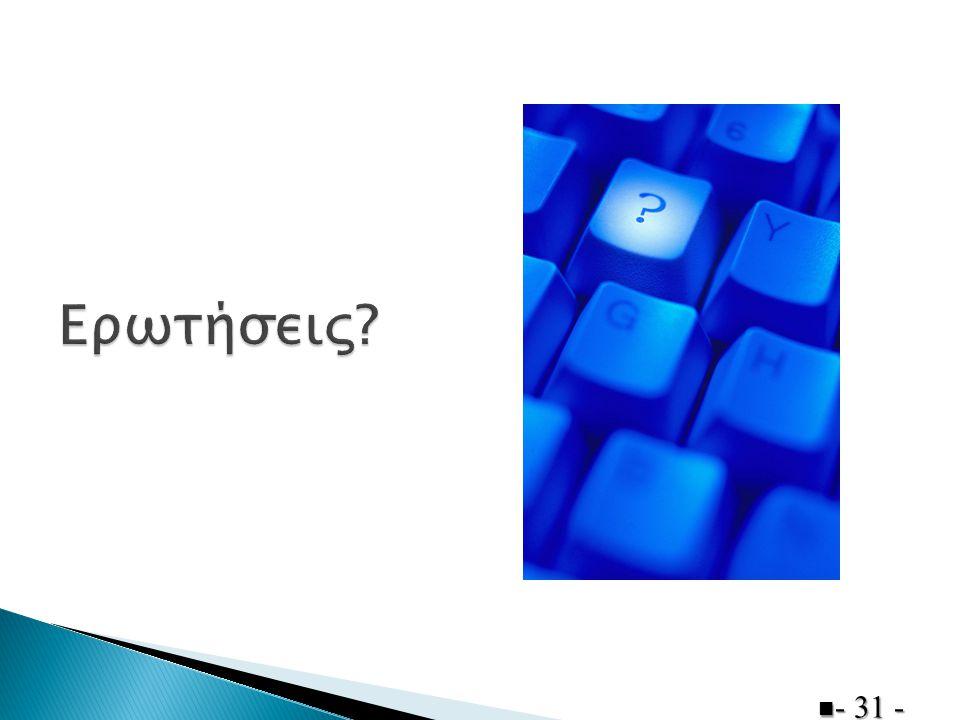 Ερωτήσεις - 31 -