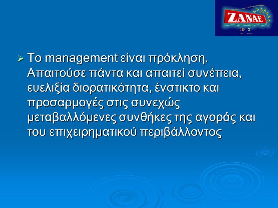 Το management είναι πρόκληση