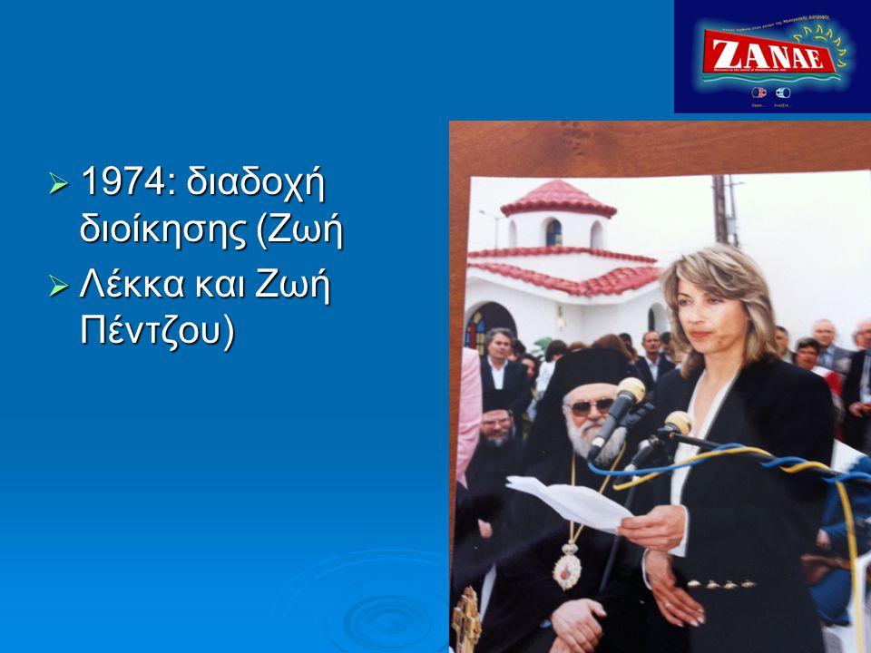 1974: διαδοχή διοίκησης (Ζωή