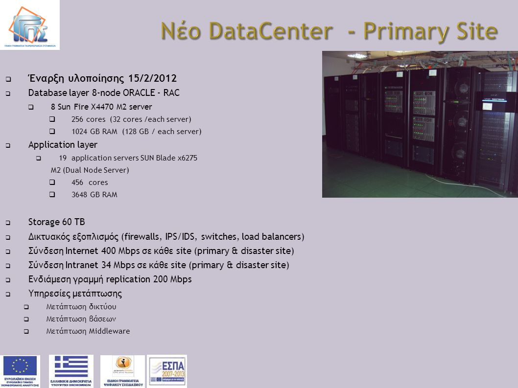 Νέο DataCenter - Primary Site