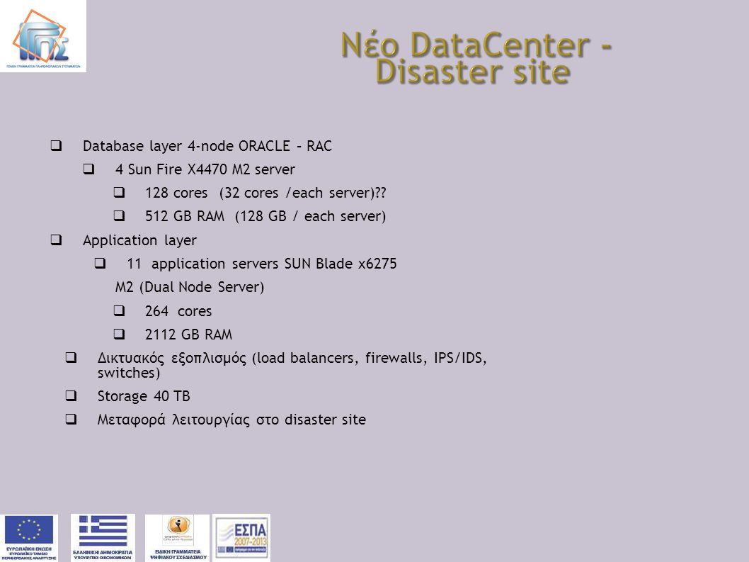 Νέο DataCenter - Disaster site