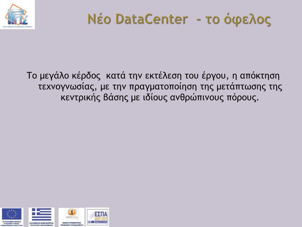 Νέο DataCenter - το όφελος