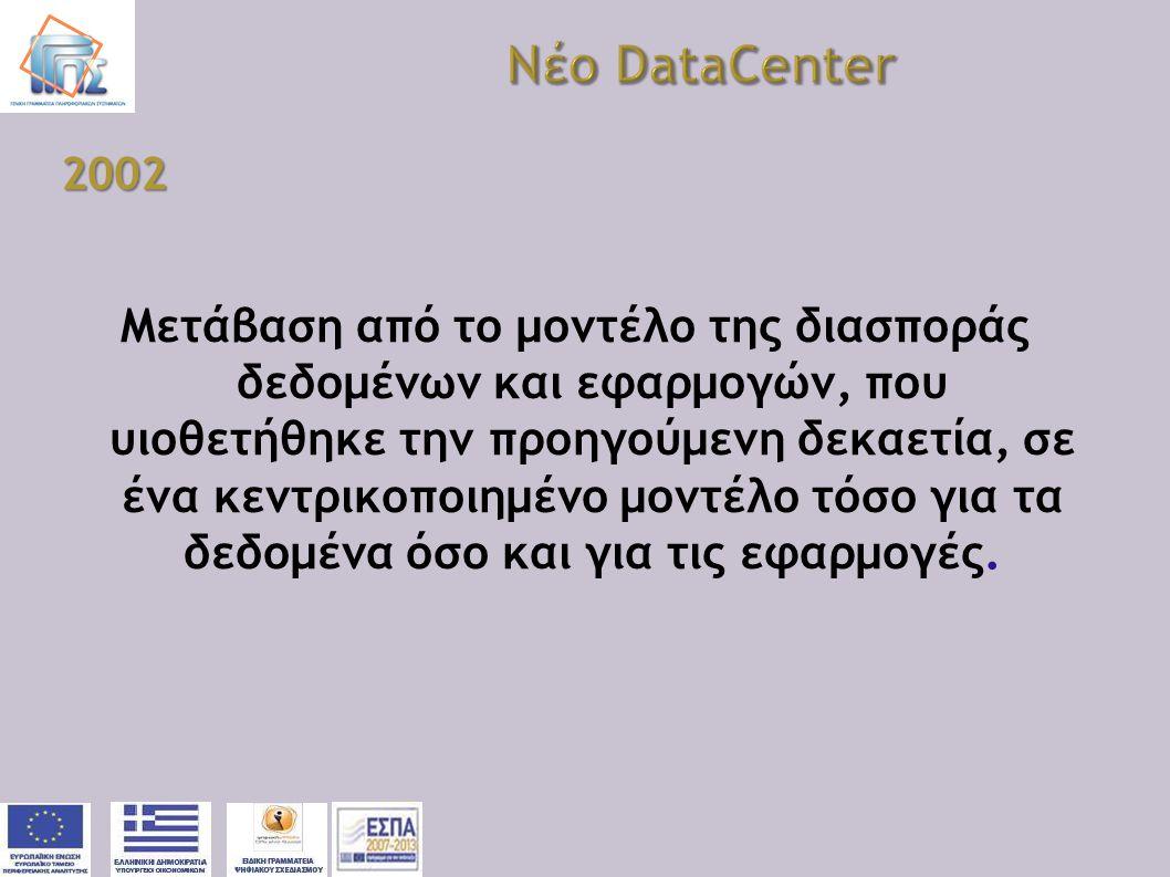 Νέο DataCenter 2002.