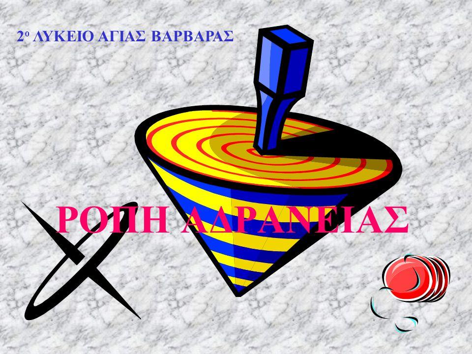 2ο ΛΥΚΕΙΟ ΑΓΙΑΣ ΒΑΡΒΑΡΑΣ