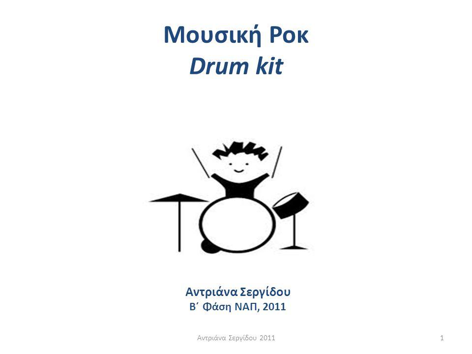 Μουσική Ροκ Drum kit Αντριάνα Σεργίδου Β΄ Φάση ΝΑΠ, 2011