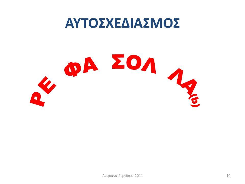 ΑΥΤΟΣΧΕΔΙΑΣΜΟΣ ΡΕ ΦΑ ΣΟΛ ΛΑ(b) Αντριάνα Σεργίδου 2011