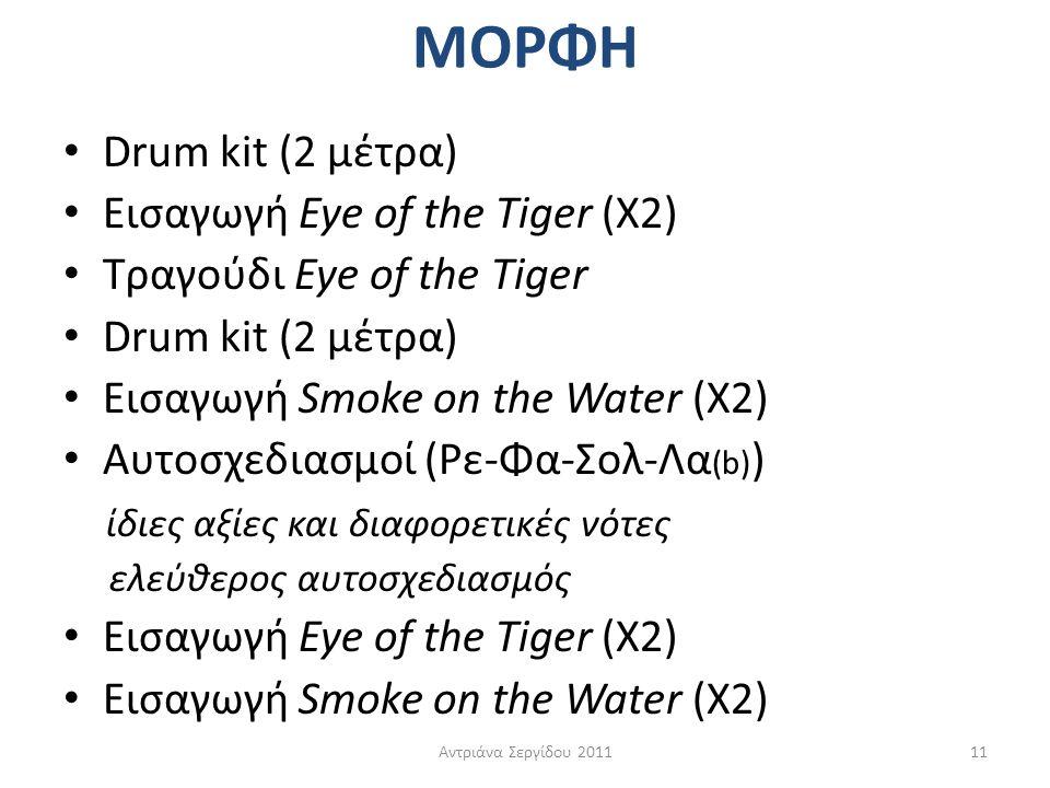 ΜΟΡΦΗ Drum kit (2 μέτρα) Εισαγωγή Eye of the Tiger (Χ2)