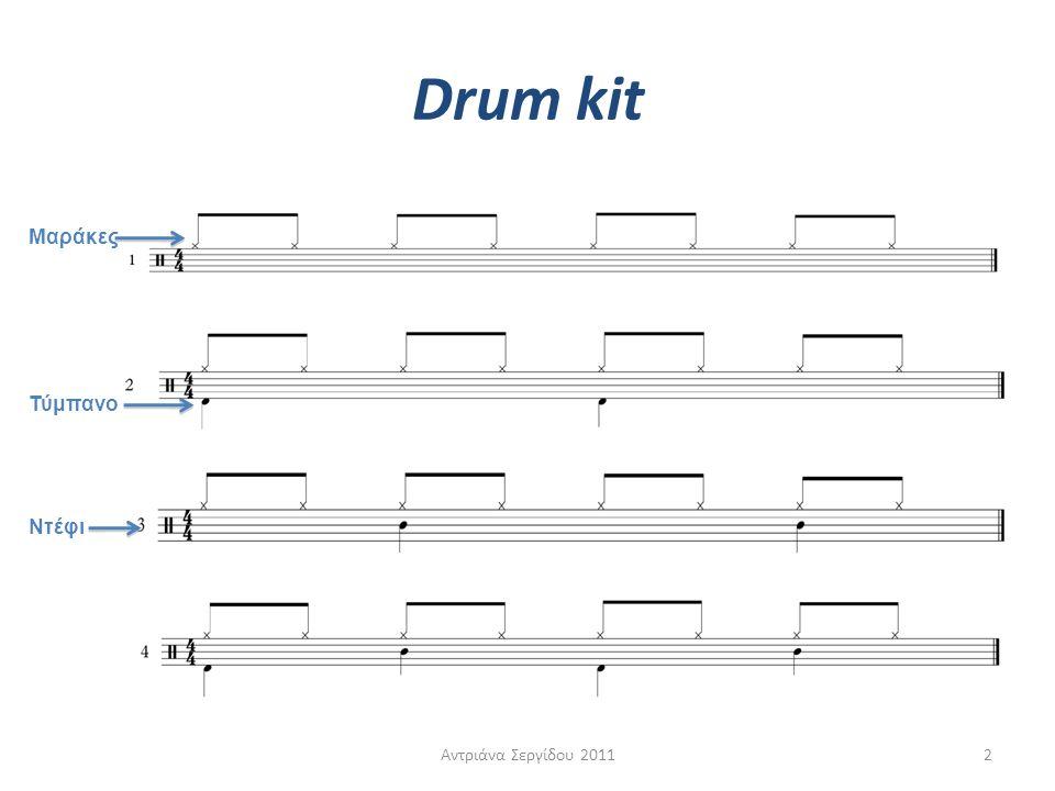 Drum kit Μαράκες Τύμπανο Ντέφι Αντριάνα Σεργίδου 2011