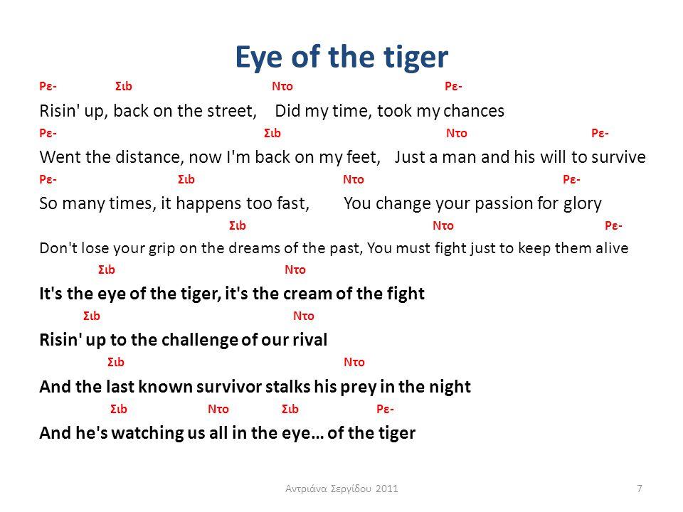 Eye of the tiger Ρε- Σιb Nτο Ρε-