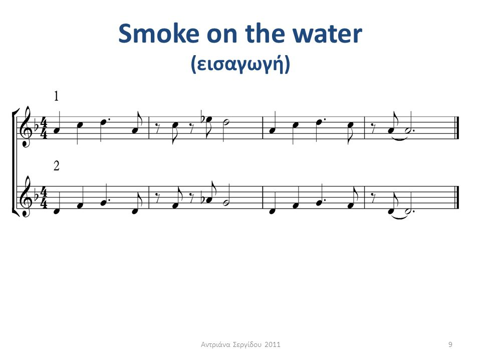Smoke on the water (εισαγωγή)
