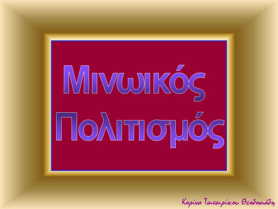 Μινωικός Πολιτισμός Κορίνα Τσιτσιρίκου Θεοδοσιάδη