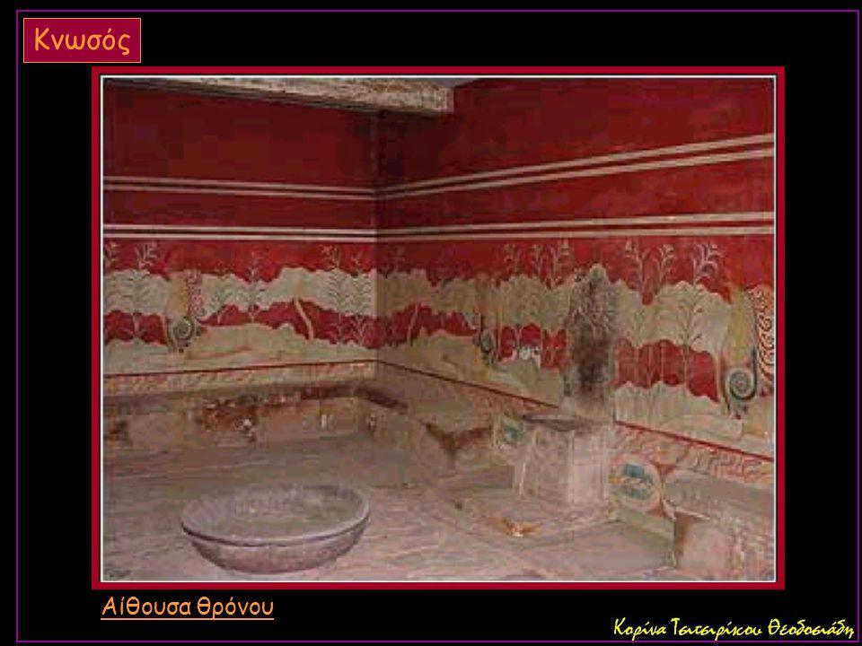 Κνωσός Αίθουσα θρόνου