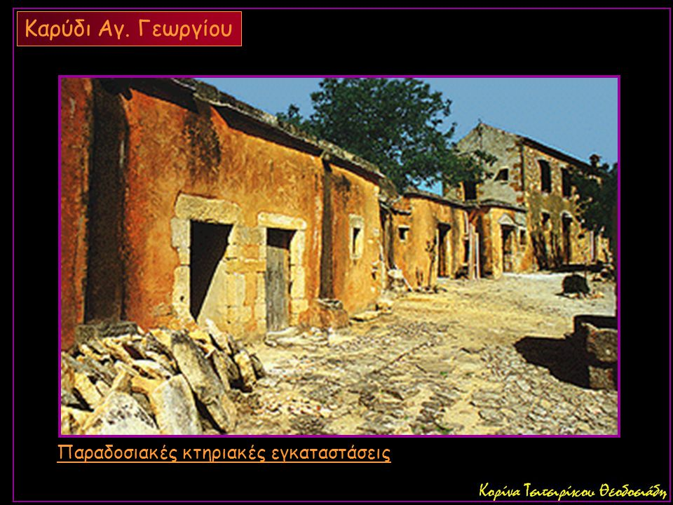 Καρύδι Αγ. Γεωργίου Παραδοσιακές κτηριακές εγκαταστάσεις
