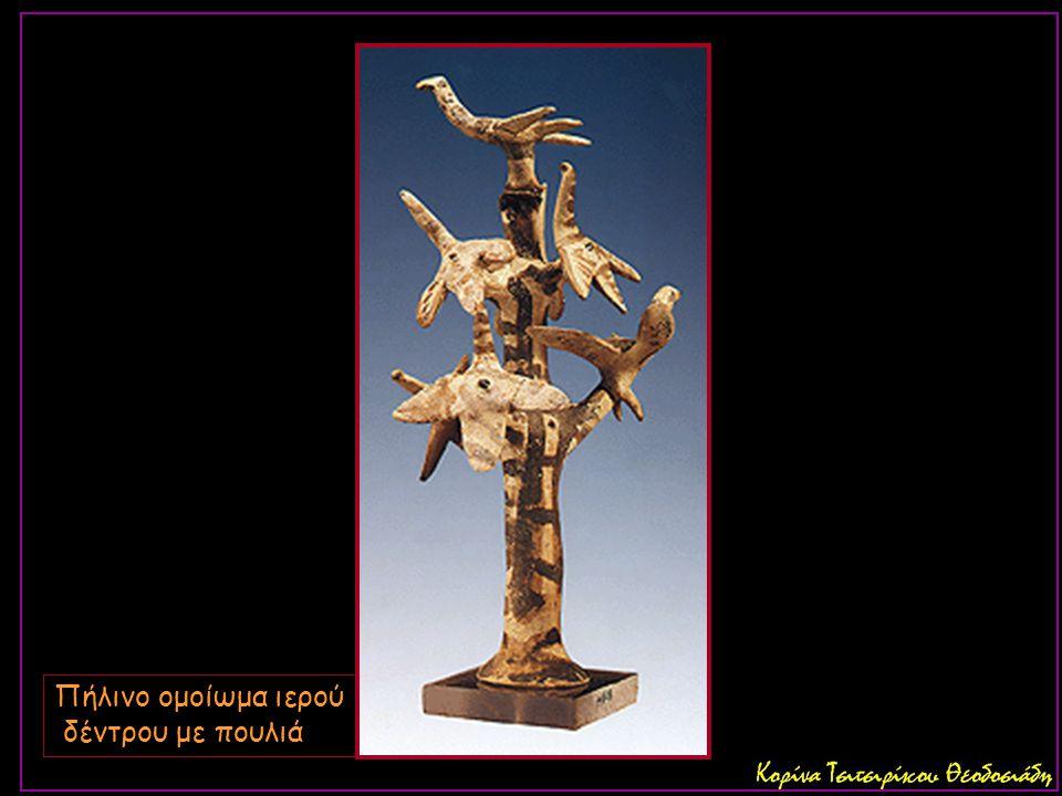 Πήλινο ομοίωμα ιερού δέντρου με πουλιά