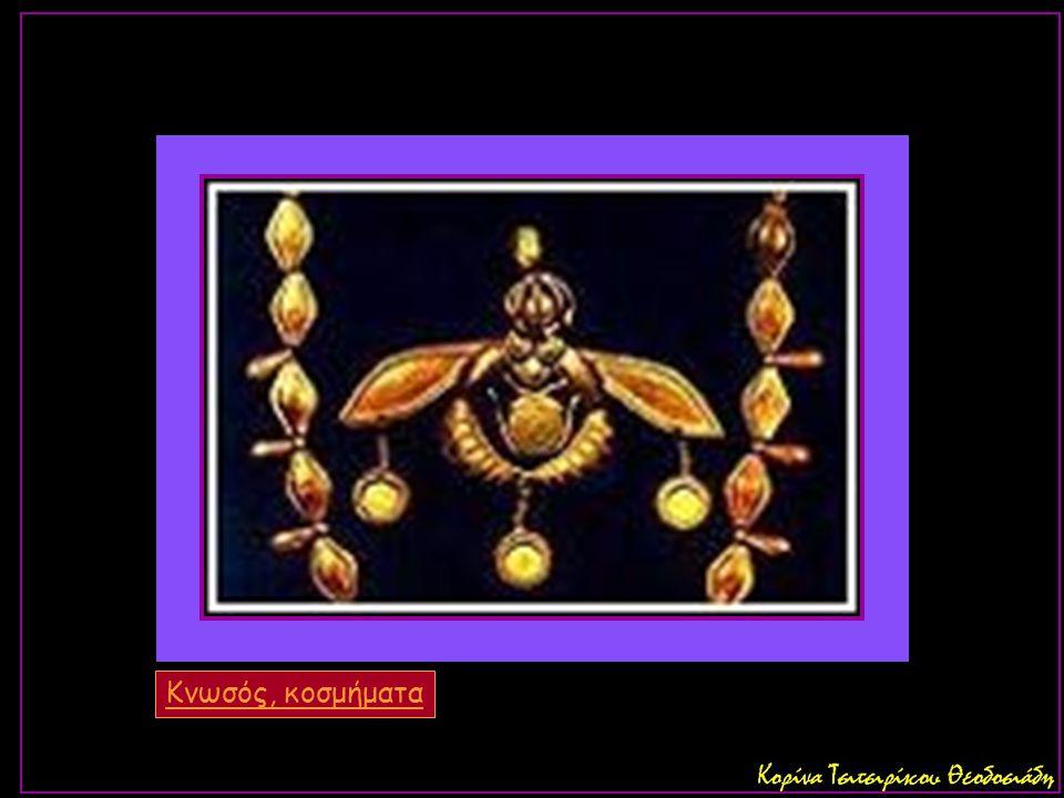 Κνωσός, κοσμήματα