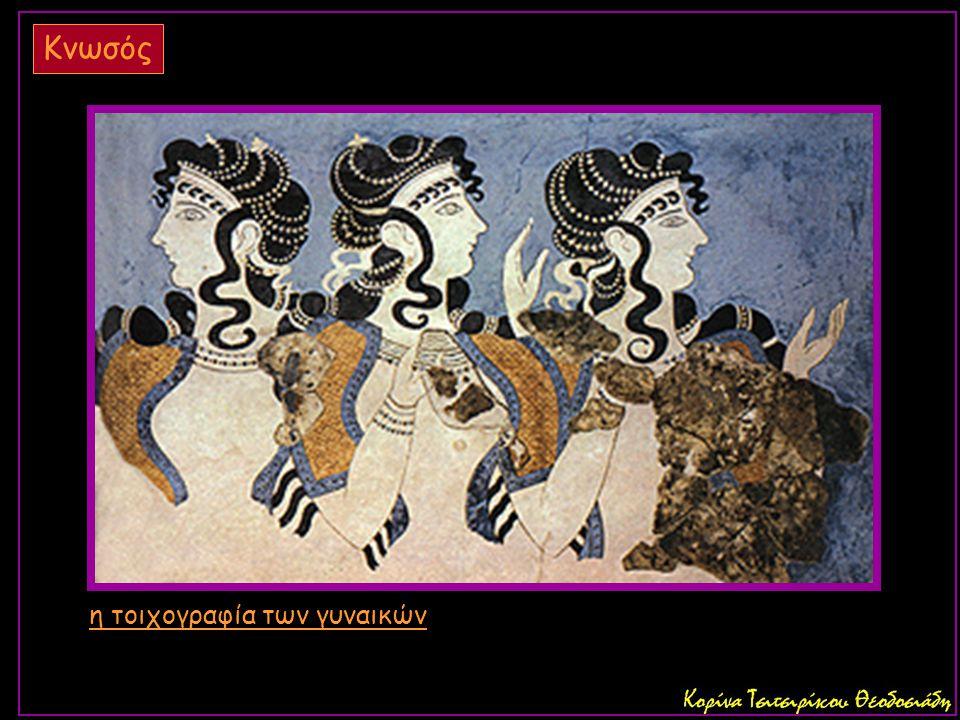Κνωσός η τοιχογραφία των γυναικών