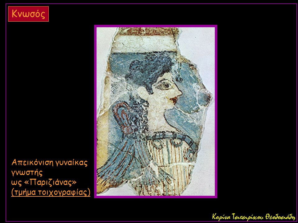 Κνωσός Απεικόνιση γυναίκας γνωστής ως «Παριζιάνας»