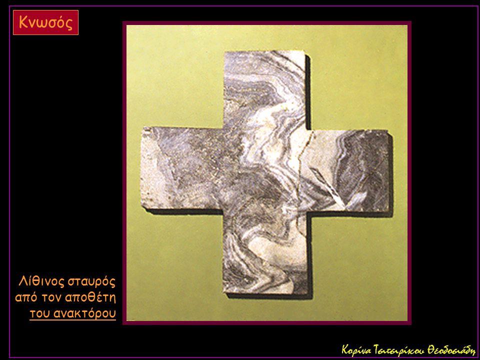 Κνωσός Λίθινος σταυρός από τον αποθέτη του ανακτόρου