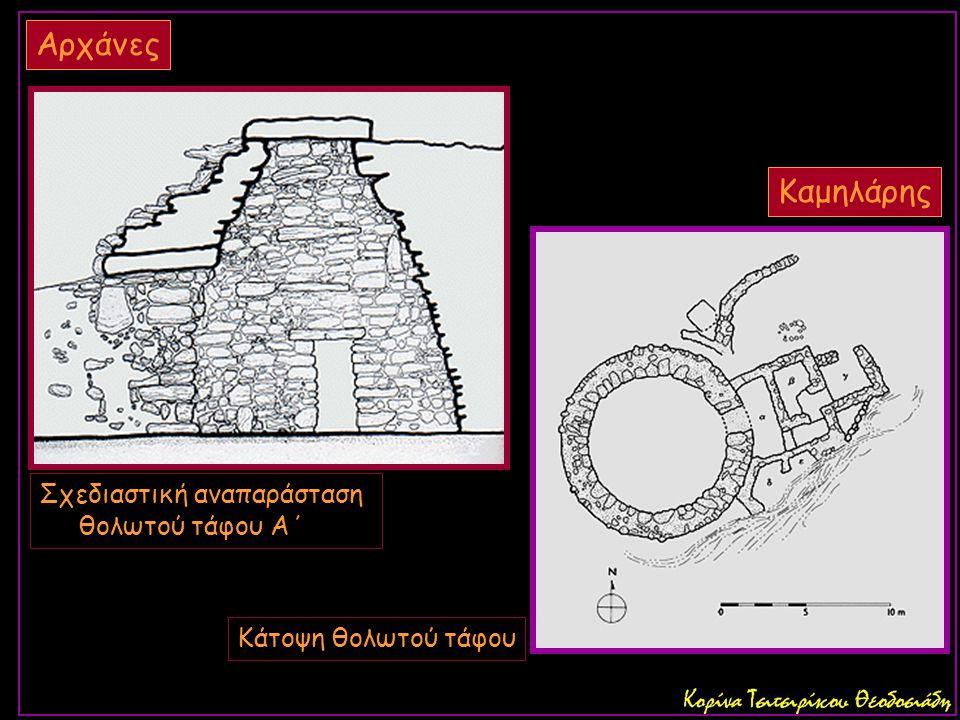 Αρχάνες Καμηλάρης Σχεδιαστική αναπαράσταση θολωτού τάφου Α΄