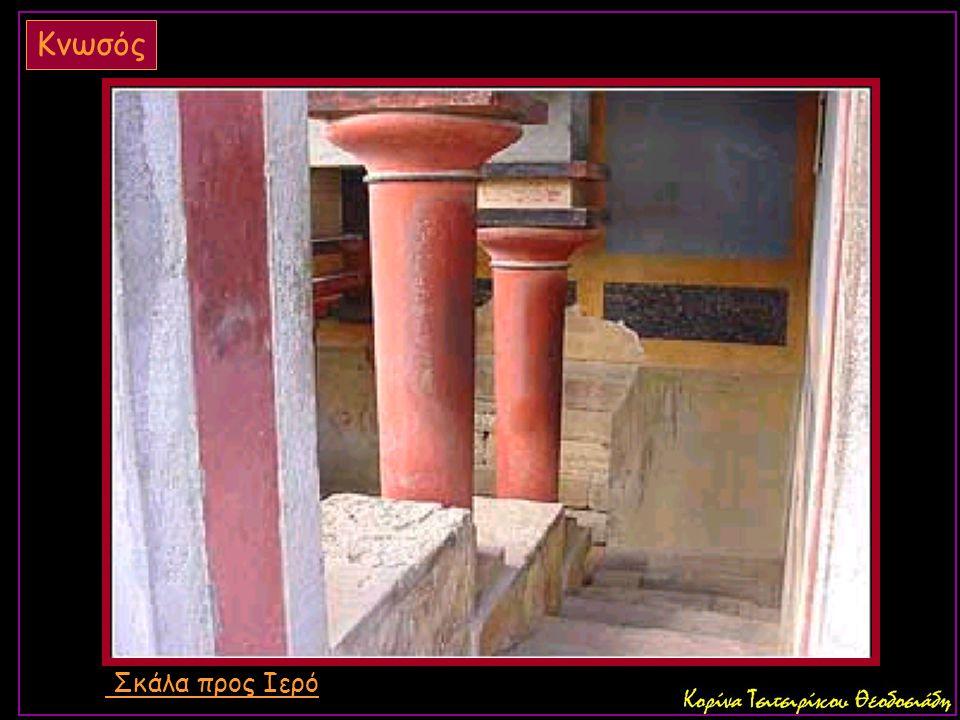 Κνωσός Σκάλα προς Ιερό