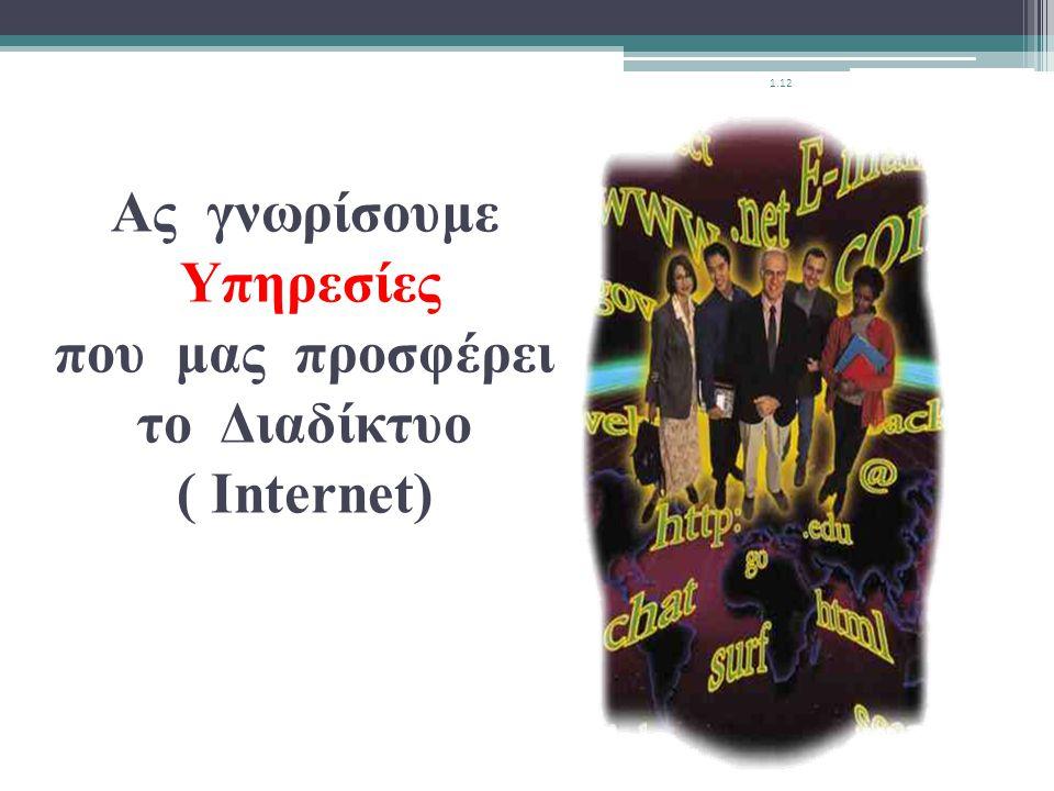 Ας γνωρίσουμε Υπηρεσίες που μας προσφέρει το Διαδίκτυο ( Internet)