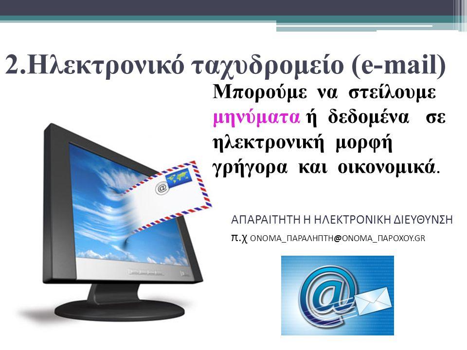 2.Ηλεκτρονικό ταχυδρομείο (e-mail)