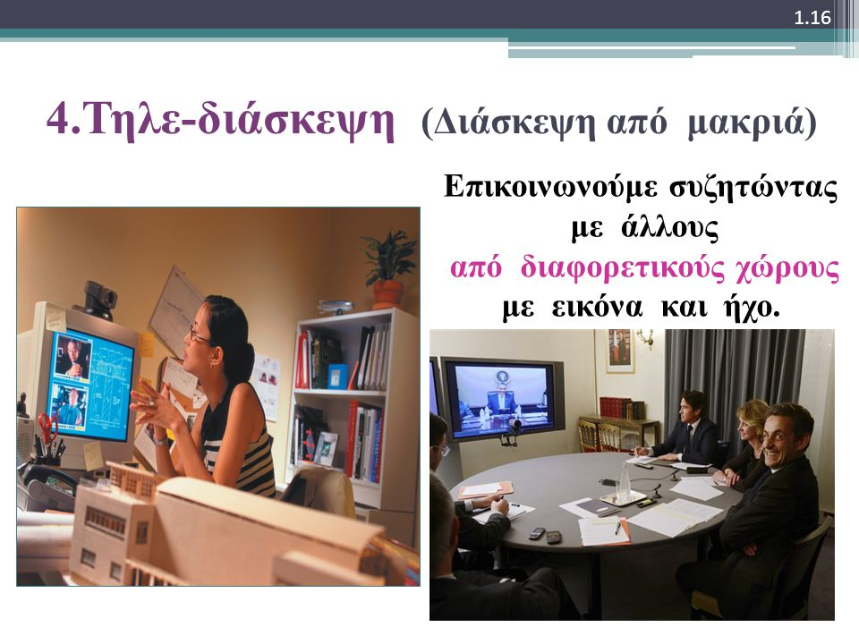 4.Τηλε-διάσκεψη (Διάσκεψη από μακριά)