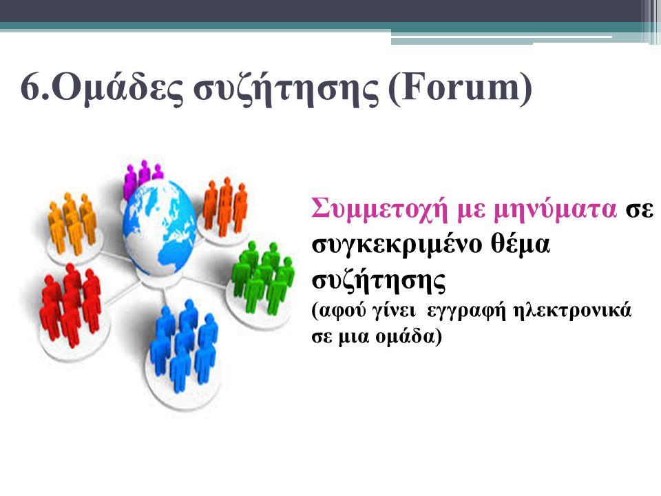 6.Ομάδες συζήτησης (Forum)