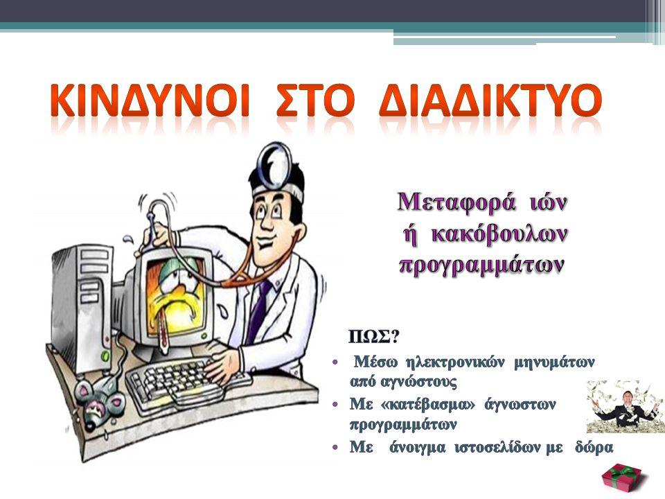 Κινδυνοι στο διαδικτυο ή κακόβουλων προγραμμάτων