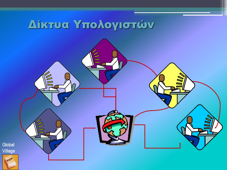 Δίκτυα Υπολογιστών Global Village