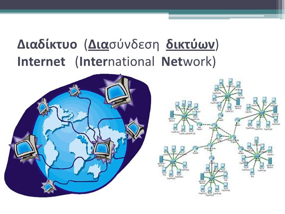 Διαδίκτυο (Διασύνδεση δικτύων) Internet (International Network)