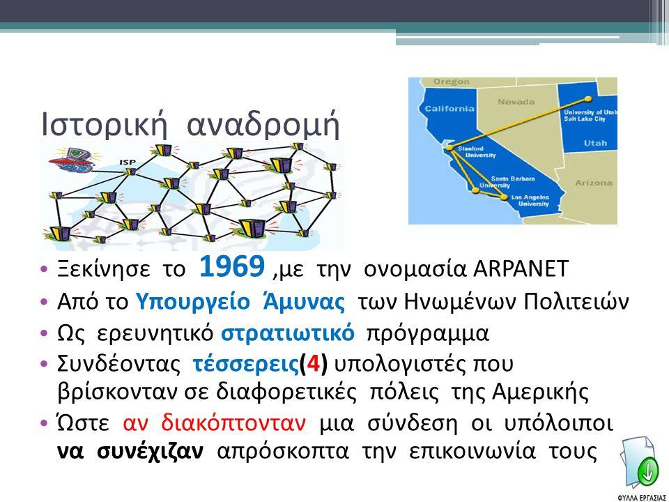 Ιστορική αναδρομή Ξεκίνησε το 1969 ,με την ονομασία ΑRPANET
