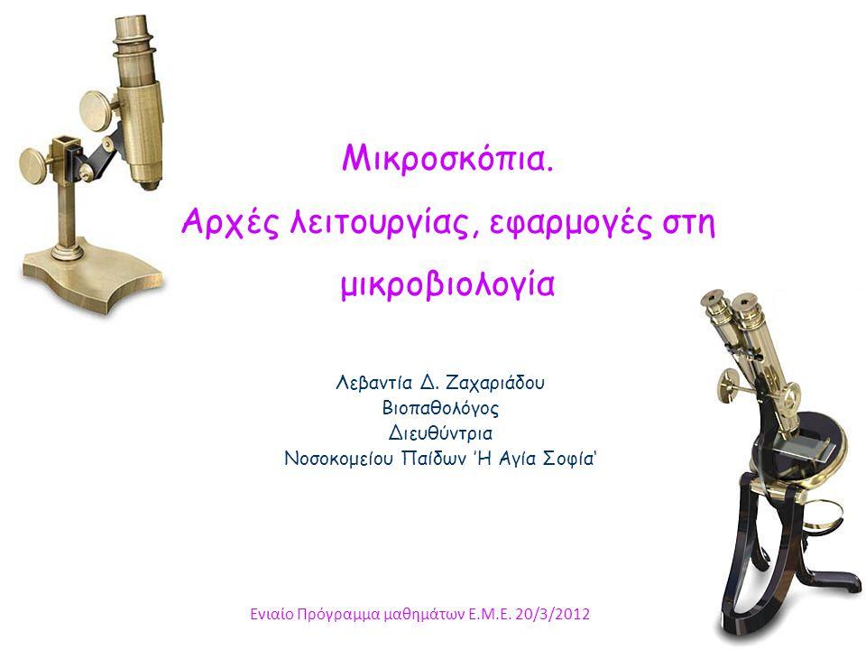 Μικροσκόπια. Αρχές λειτουργίας, εφαρμογές στη μικροβιολογία
