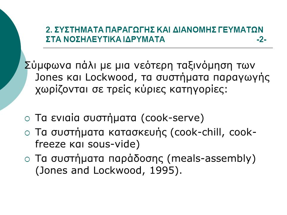 Τα ενιαία συστήματα (cook-serve)