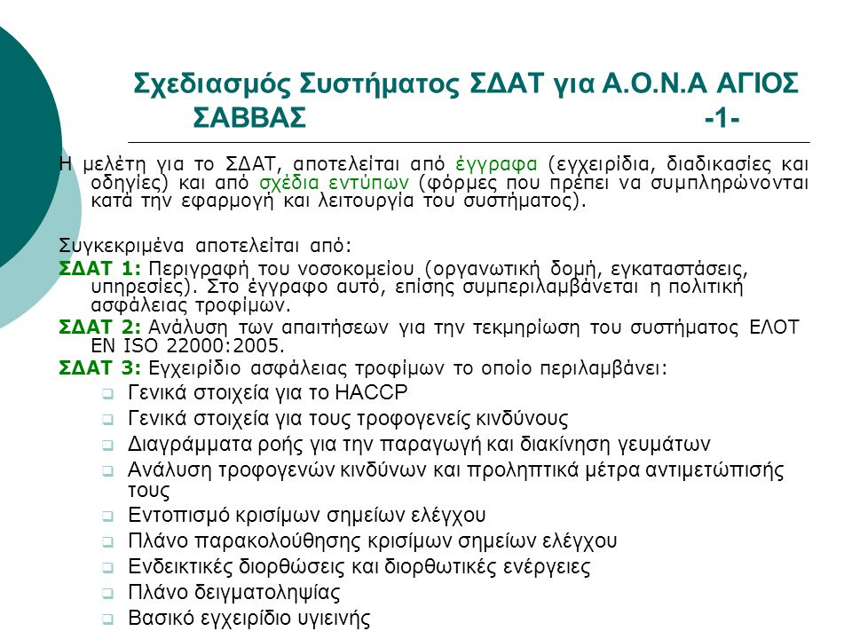 Σχεδιασμός Συστήματος ΣΔΑΤ για Α.Ο.Ν.Α ΑΓΙΟΣ ΣΑΒΒΑΣ -1-