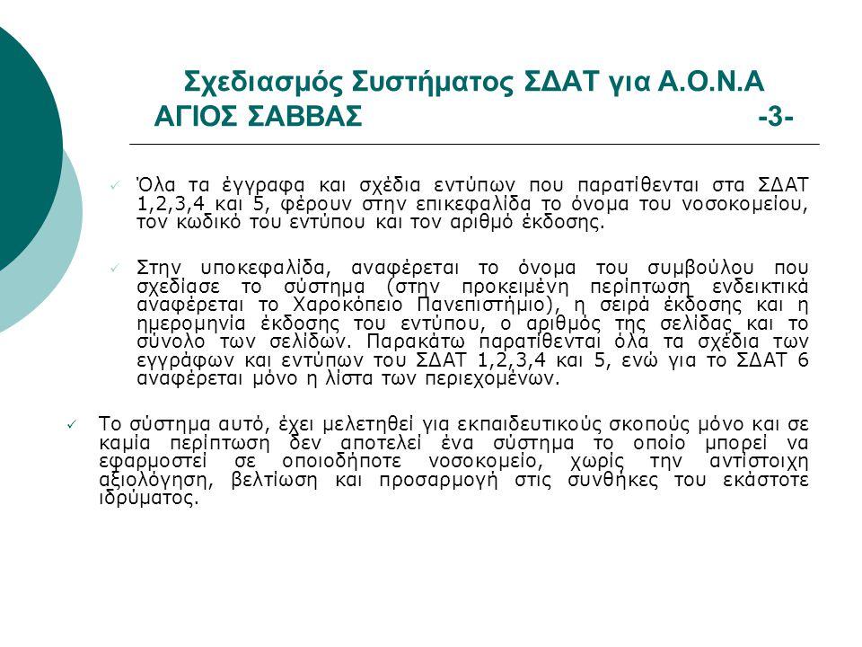 Σχεδιασμός Συστήματος ΣΔΑΤ για Α.Ο.Ν.Α ΑΓΙΟΣ ΣΑΒΒΑΣ -3-