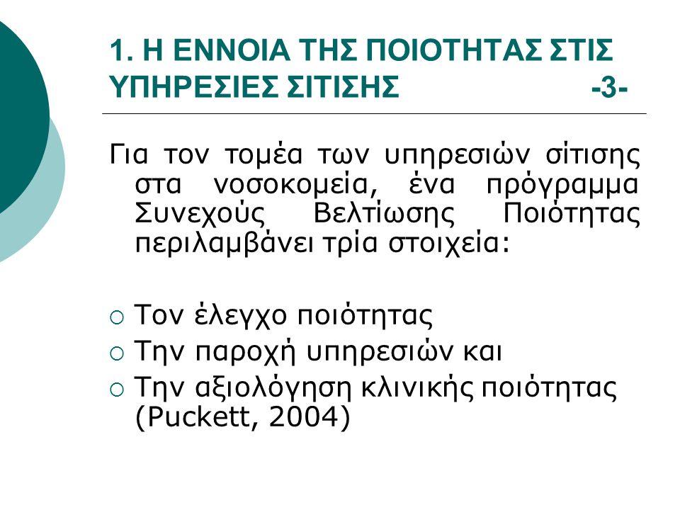 1. Η ΕΝΝΟΙΑ ΤΗΣ ΠΟΙΟΤΗΤΑΣ ΣΤΙΣ ΥΠΗΡΕΣΙΕΣ ΣΙΤΙΣΗΣ -3-