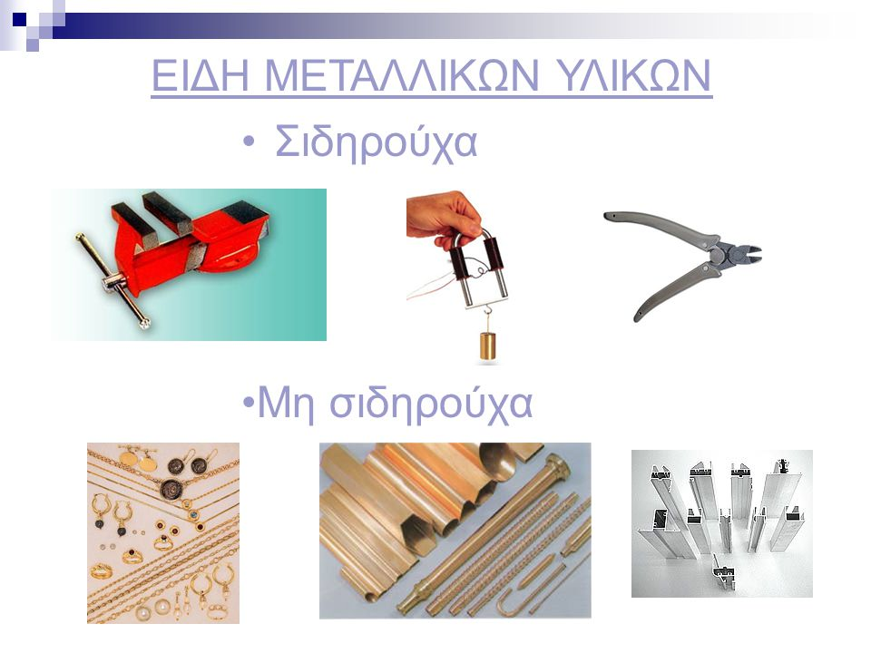 ΕΙΔΗ ΜΕΤΑΛΛΙΚΩΝ ΥΛΙΚΩΝ