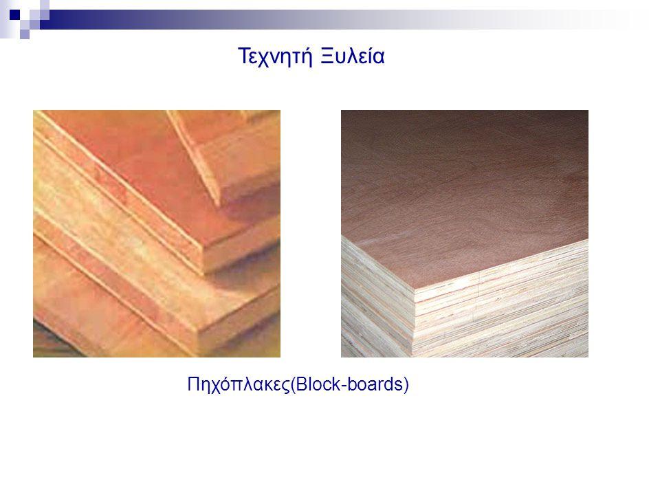 Τεχνητή Ξυλεία Πηχόπλακες(Block-boards)