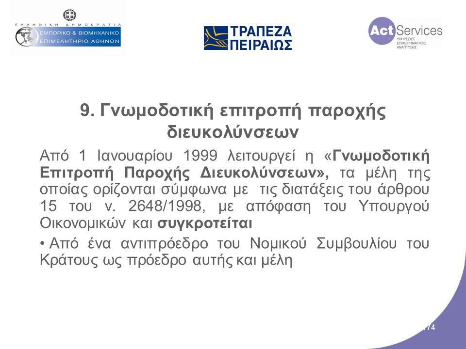 9. Γνωμοδοτική επιτροπή παροχής διευκολύνσεων