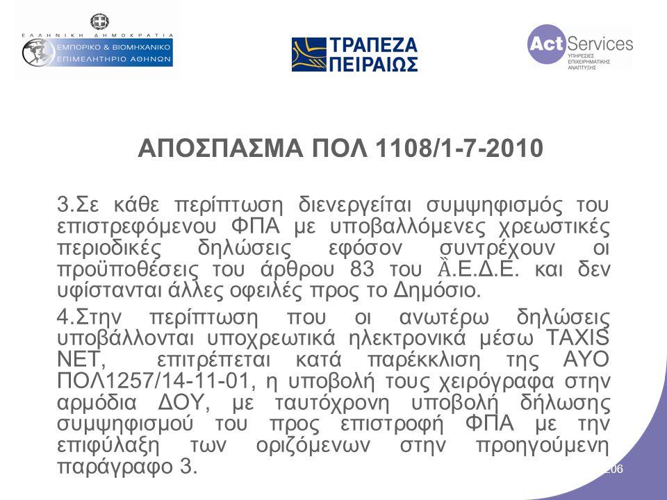 ΑΠΟΣΠΑΣΜΑ ΠΟΛ 1108/1-7-2010