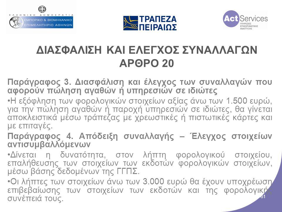 ΔΙΑΣΦΑΛΙΣΗ ΚΑΙ ΕΛΕΓΧΟΣ ΣΥΝΑΛΛΑΓΩΝ ΑΡΘΡΟ 20