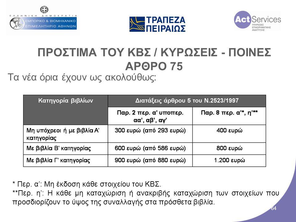 ΠΡΟΣΤΙΜΑ ΤΟΥ ΚΒΣ / ΚΥΡΩΣΕΙΣ - ΠΟΙΝΕΣ ΑΡΘΡΟ 75