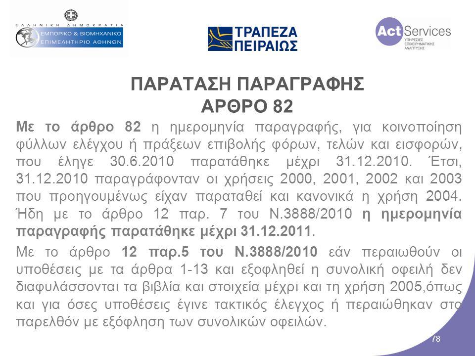 ΠΑΡΑΤΑΣΗ ΠΑΡΑΓΡΑΦΗΣ ΑΡΘΡΟ 82
